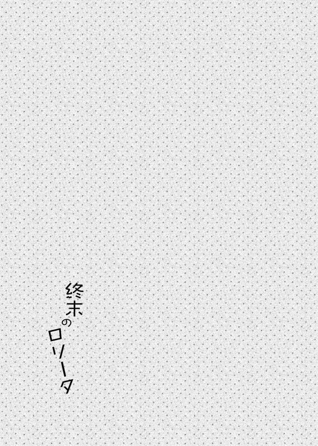 【エロ同人誌】普通の学校に通う貧乳ロリJC。ずっと眠っていて目覚めた時には文明が滅亡していたww【ココアホリック エロ漫画】 (26)