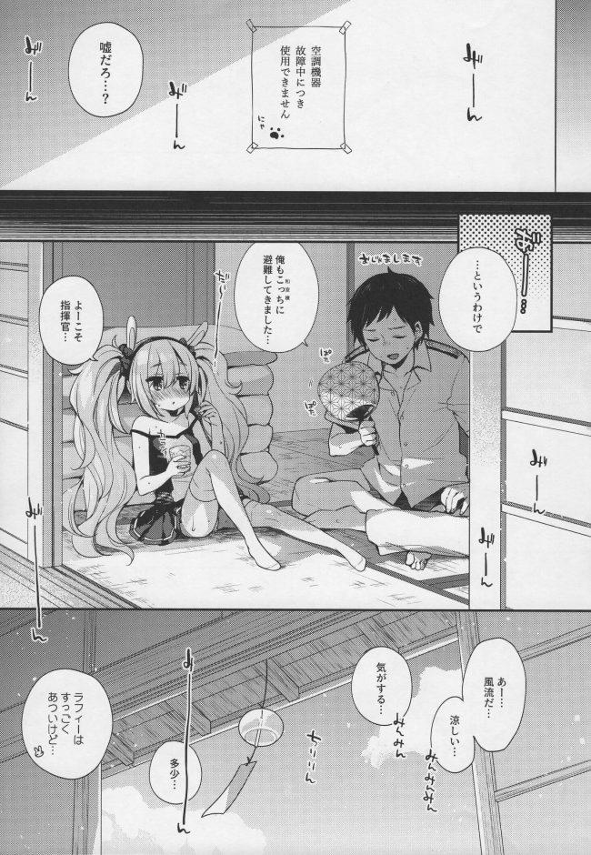 指揮官それ...いれてみて (アズールレーン) (3)
