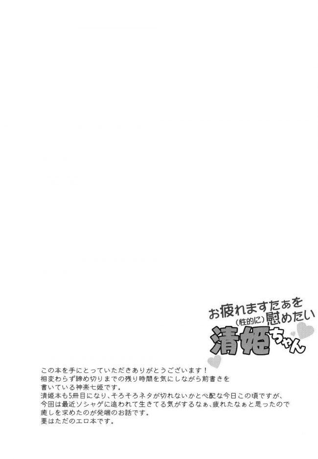 【エロ同人 FGO】優しくデレデレで迎えてくれる巨乳の過激水着清姫!そこに疲れ切った男のマスターが帰ってくると…w【Navy Blue エロ漫画】 (3)