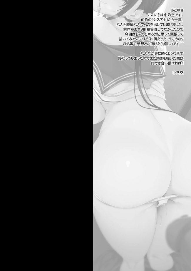 【エロ同人誌】両親が留守の間に大好き過ぎる巨乳JKの妹と近親相姦セックスしまくるお兄ちゃんww【In The Sky エロ漫画】 (31)