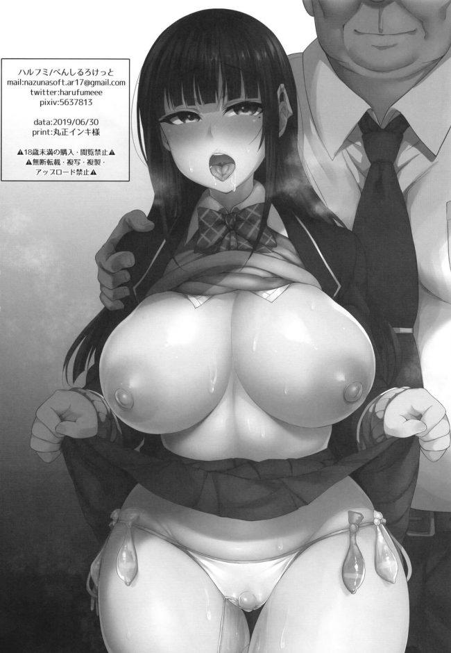 【エロ同人誌】巨乳JKが中年教師に秘密を知られてハメ撮りエロ配信でNTRセックスしちゃうww【ぺんしるろけっと エロ漫画】 (26)