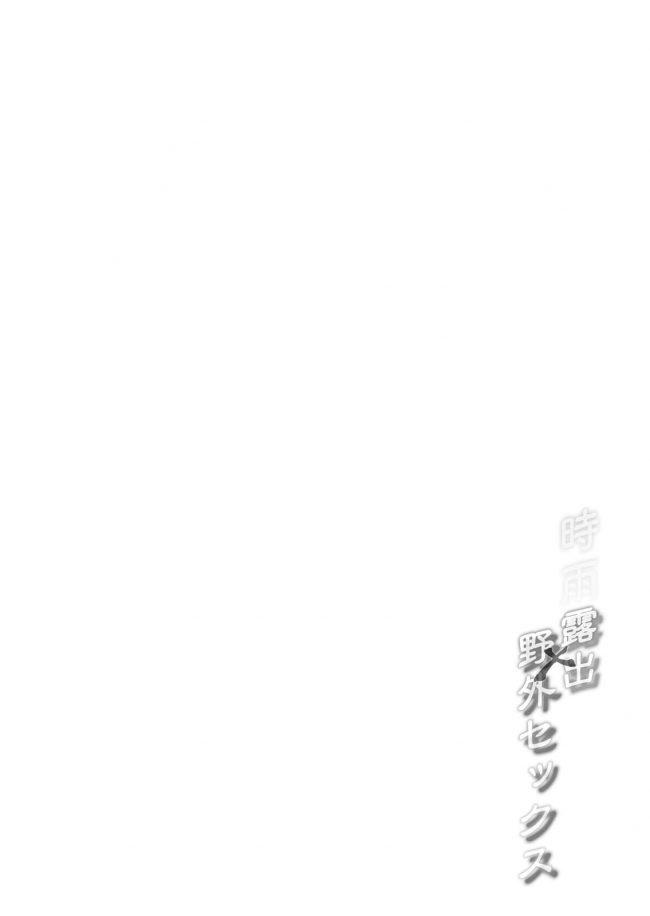 白露型時雨 露出×野外セックス (艦隊これくしょん -艦これ-) (3)