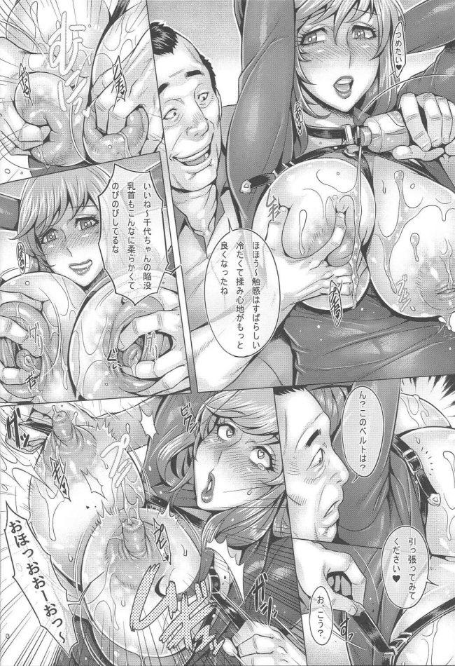 【エロ同人 ガルパン】爆乳熟女の西住しほと島田千代が催眠をかけられてしまいおっさんたちとセックスしてしまう!【境外天元 エロ漫画】 (13)