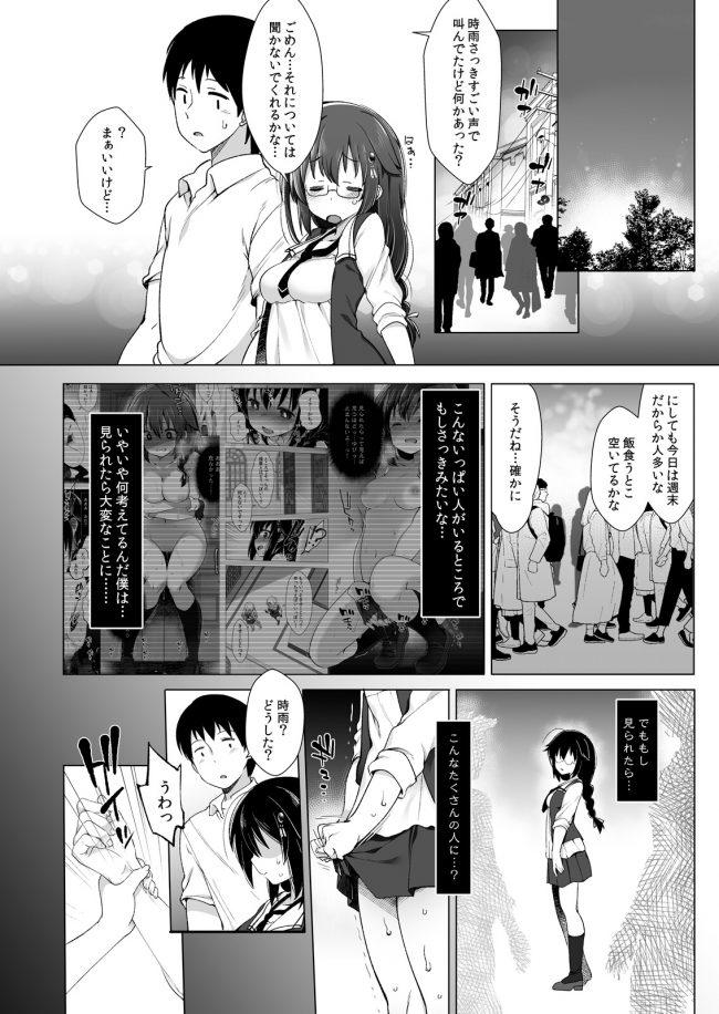 白露型時雨 露出×野外セックス (艦隊これくしょん -艦これ-) (13)