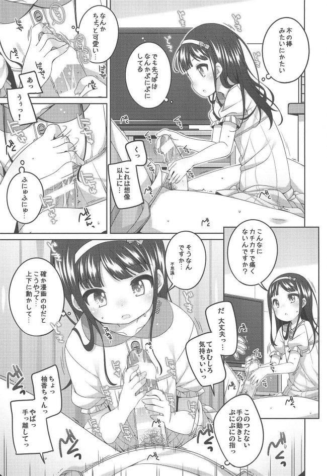 【エロ同人誌】エロ本を拾って見よう見まねでオナニーした貧乳幼女はもっとしてみたくなってお兄さんに頼み込み…【kuma-puro エロ漫画】 (8)