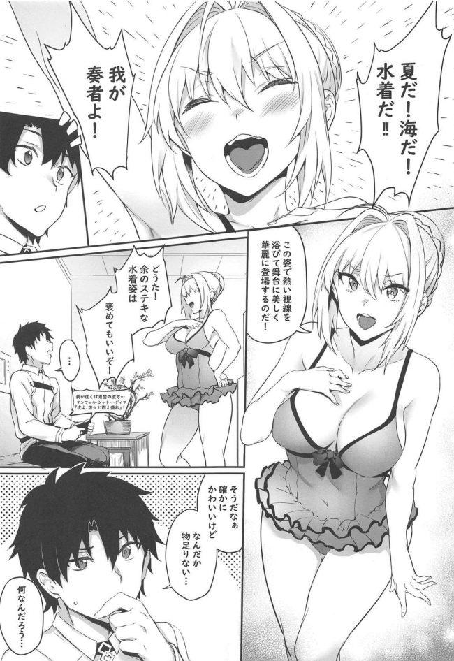 【エロ同人 FGO】マスターに勧められた超戦闘過激な水着を恥ずかしげもなく着るネロwwwwww【brio エロ漫画】 (2)