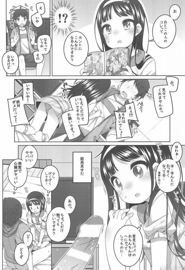 【エロ同人誌】エロ本を拾って見よう見まねでオナニーした貧乳幼女はもっとしてみたくなってお兄さんに頼み込み…【kuma-puro エロ漫画】 (7)