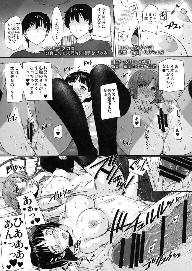 【エロ同人 よろず】巨乳のセーラー服の宮沢有紀寧が催眠をされて男たちに手コキして顔射されいっぱいの精子をぶっかけられるww【バス停シャワー エロ漫画】 (74)
