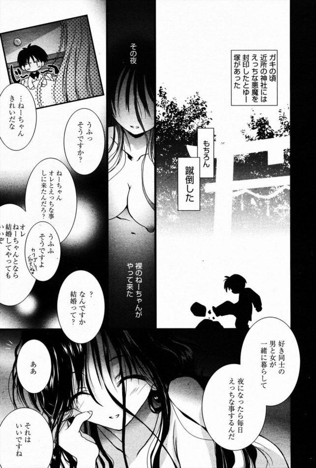 【エロ漫画】ガキの頃、近所の神社にあった悪魔を封印した塚を蹴倒してしまい、その夜裸のお姉さんがやってきたw【無料 エロ同人】 (1)
