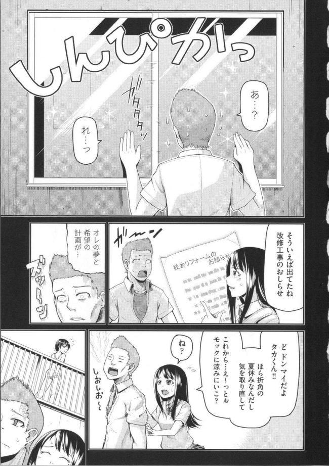 【エロ漫画】夏休み最終日、カップルが学校のプールに忍び込もうとしたら、彼女の友人が既にプールを使っていて……。【無料 エロ同人】 (3)