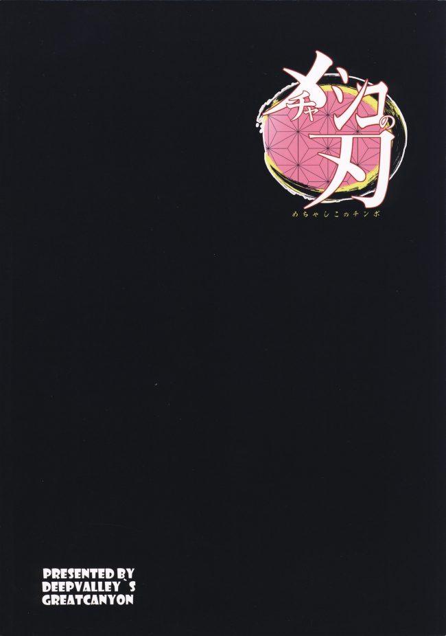 【エロ同人 鬼滅の刃】絶倫チンポを差し出されて思いっきり口内射精されたり中出しされちゃう貧乳少女の竈門禰豆子ww【グレートキャニオン エロ漫画】 (14)