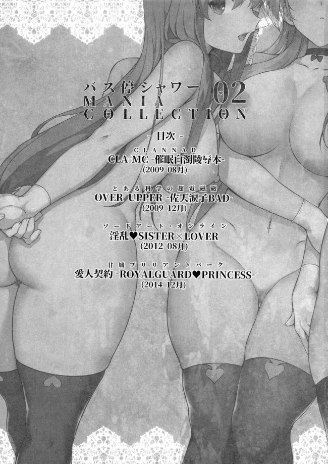 【エロ同人 よろず】巨乳のセーラー服の宮沢有紀寧が催眠をされて男たちに手コキして顔射されいっぱいの精子をぶっかけられるww【バス停シャワー エロ漫画】 (2)
