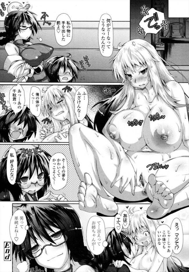 【エロ漫画】地下研究所に呼び出されてふたなりのお姉ちゃんに女体化させられてセックスしちゃうwww【無料 エロ同人】 (56)