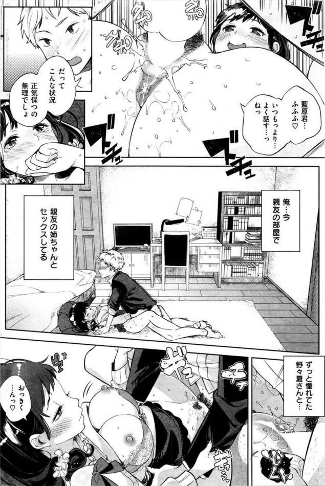 【エロ漫画】真面目でもっさりした男子が、いつの間にか金髪で制服も気崩したイマドキ男子高生に。その理由は……【無料 エロ同人】 (16)