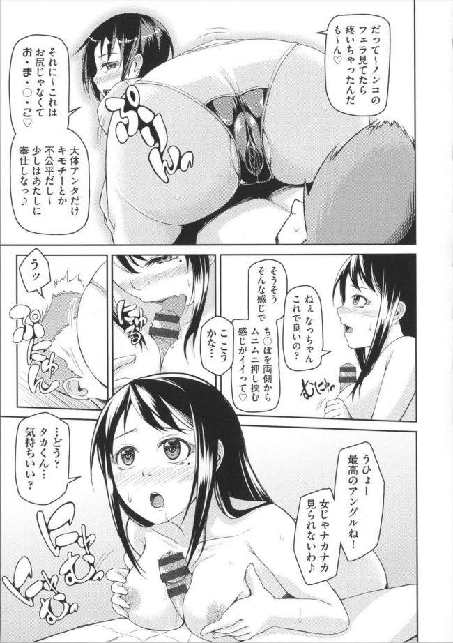 【エロ漫画】夏休み最終日、カップルが学校のプールに忍び込もうとしたら、彼女の友人が既にプールを使っていて……。【無料 エロ同人】 (15)