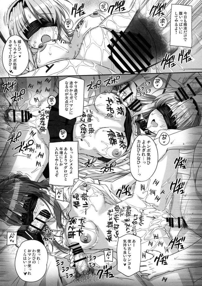 【エロ同人 よろず】巨乳のセーラー服の宮沢有紀寧が催眠をされて男たちに手コキして顔射されいっぱいの精子をぶっかけられるww【バス停シャワー エロ漫画】 (14)