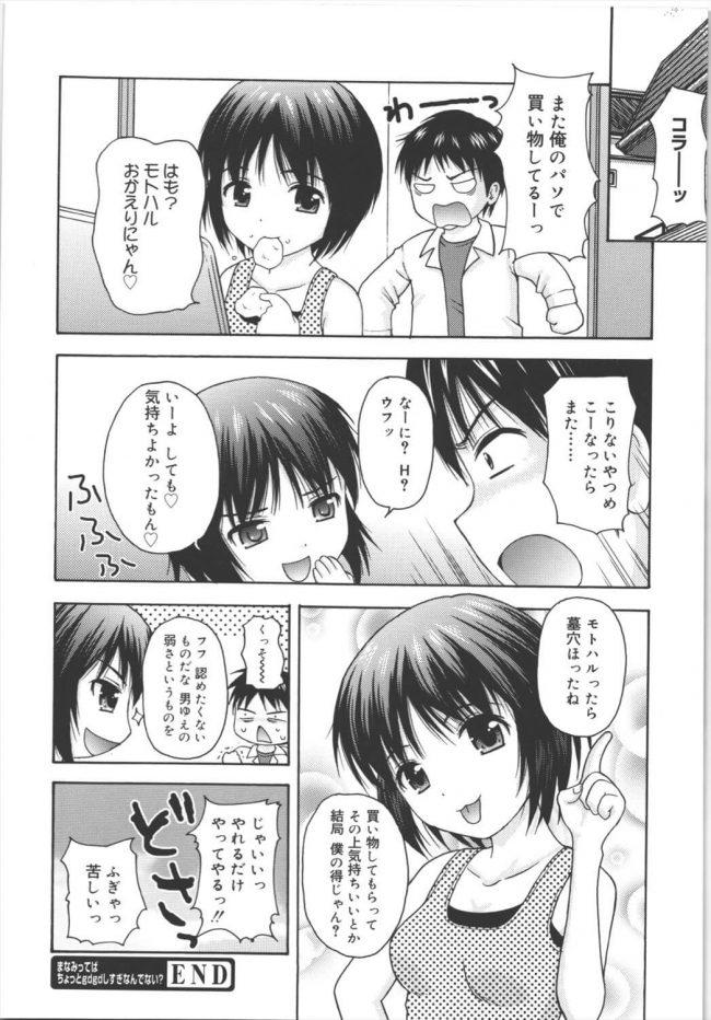 【エロ漫画】専門学校の童顔な後輩に懐かれてしまって、すっかり自分のアパートに居座っているんだが…w【無料 エロ同人】 (20)