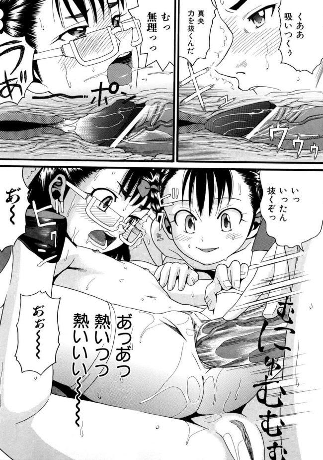 【エロ漫画】JSにハメられてハメ撮り画像を撮られて娘と近親相姦セックスしてしまう父親www【無料 エロ同人】 (13)