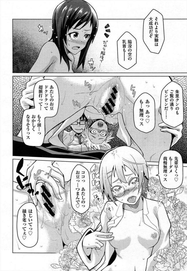 【エロ漫画】いつものように化学部の部長とその眼鏡っ子後輩助手女子の新薬実験に巻き込まれた褐色巨乳JK。【無料 エロ同人】 (20)