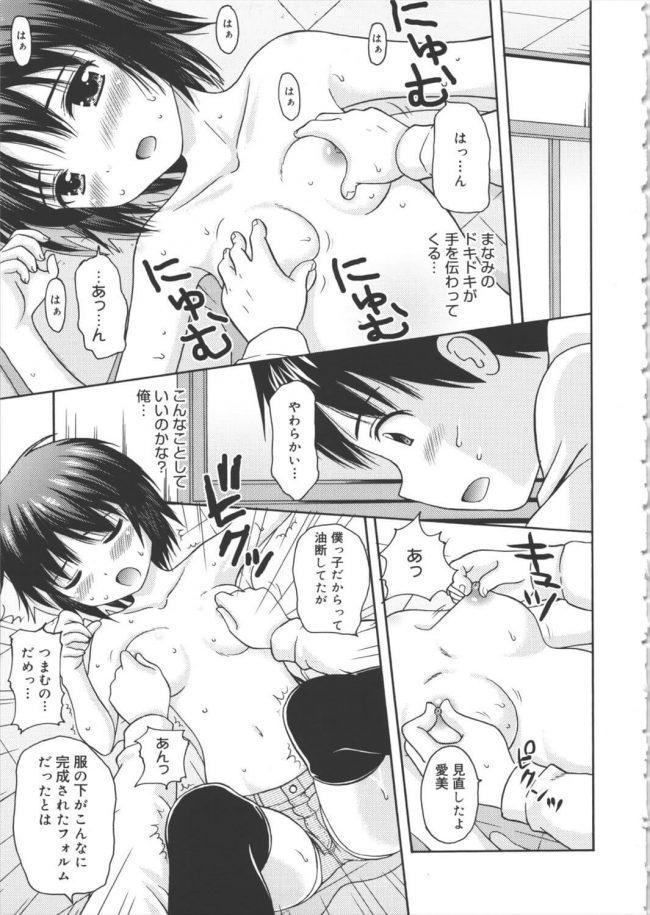 【エロ漫画】専門学校の童顔な後輩に懐かれてしまって、すっかり自分のアパートに居座っているんだが…w【無料 エロ同人】 (7)