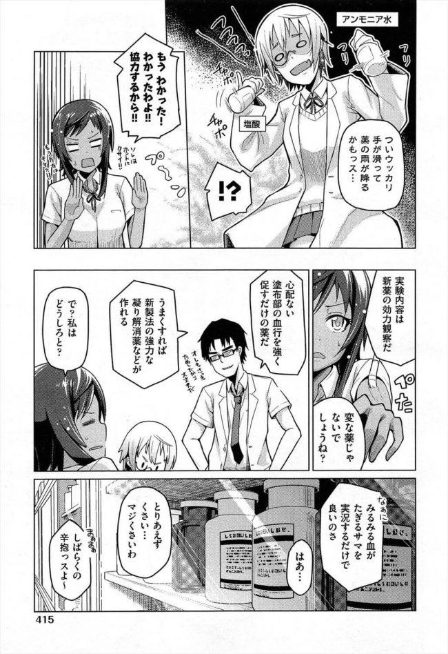 【エロ漫画】いつものように化学部の部長とその眼鏡っ子後輩助手女子の新薬実験に巻き込まれた褐色巨乳JK。【無料 エロ同人】 (5)
