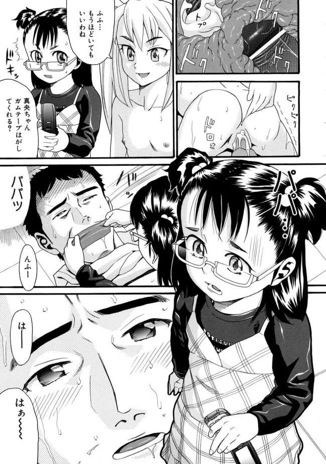 【エロ漫画】貧乳少女が転校して初めての友達と一緒にスーパー行ったら友達が万引きして捕まってしまい…【ハッチ エロ同人】 (25)
