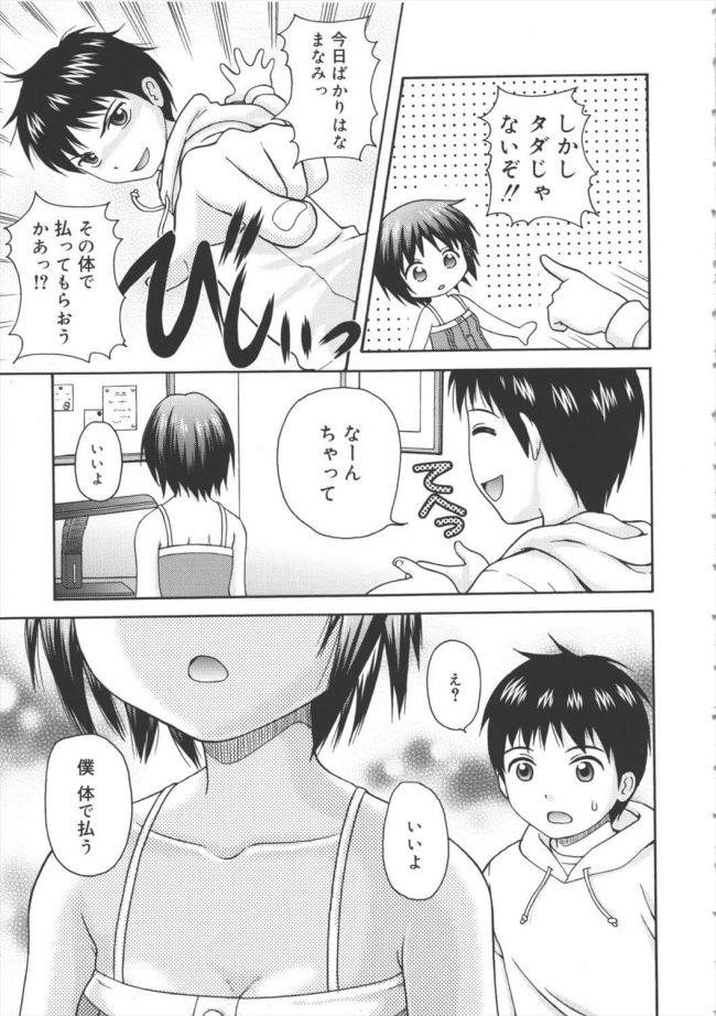 【エロ漫画】専門学校の童顔な後輩に懐かれてしまって、すっかり自分のアパートに居座っているんだが…w【無料 エロ同人】 (5)