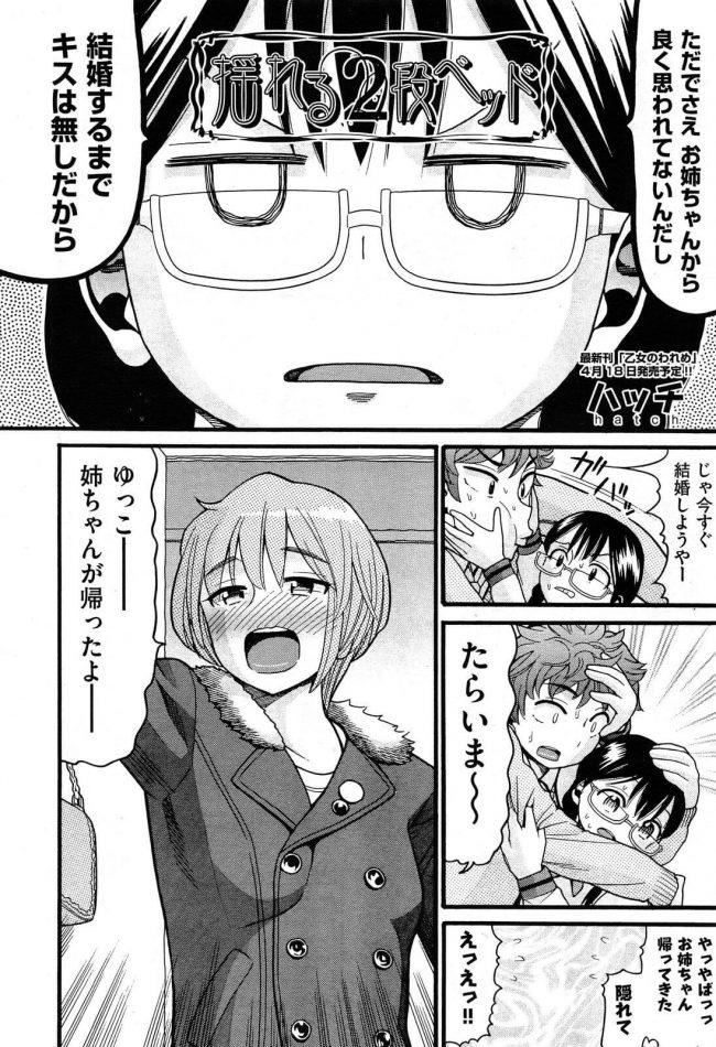 【エロ漫画】お姉ちゃんにクソ真面目に育てられたせいで付き合ってるのにキスもさせてくれないJKの彼女ww【ハッチ エロ同人】 (2)