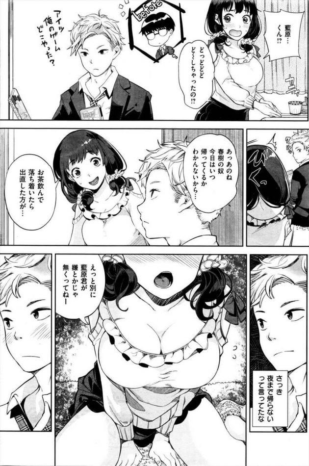 【エロ漫画】真面目でもっさりした男子が、いつの間にか金髪で制服も気崩したイマドキ男子高生に。その理由は……【無料 エロ同人】 (2)