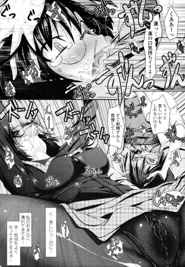 【エロ漫画】地下研究所に呼び出されてふたなりのお姉ちゃんに女体化させられてセックスしちゃうwww【無料 エロ同人】 (34)