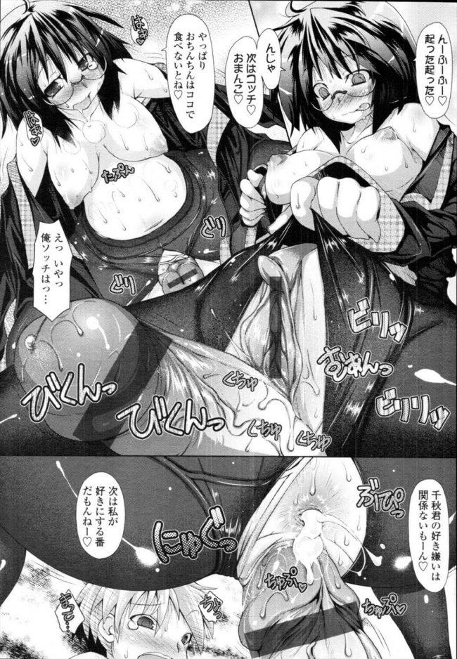 【エロ漫画】地下研究所に呼び出されてふたなりのお姉ちゃんに女体化させられてセックスしちゃうwww【無料 エロ同人】 (47)