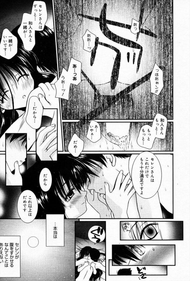 【エロ漫画】ガキの頃、近所の神社にあった悪魔を封印した塚を蹴倒してしまい、その夜裸のお姉さんがやってきたw【無料 エロ同人】 (15)