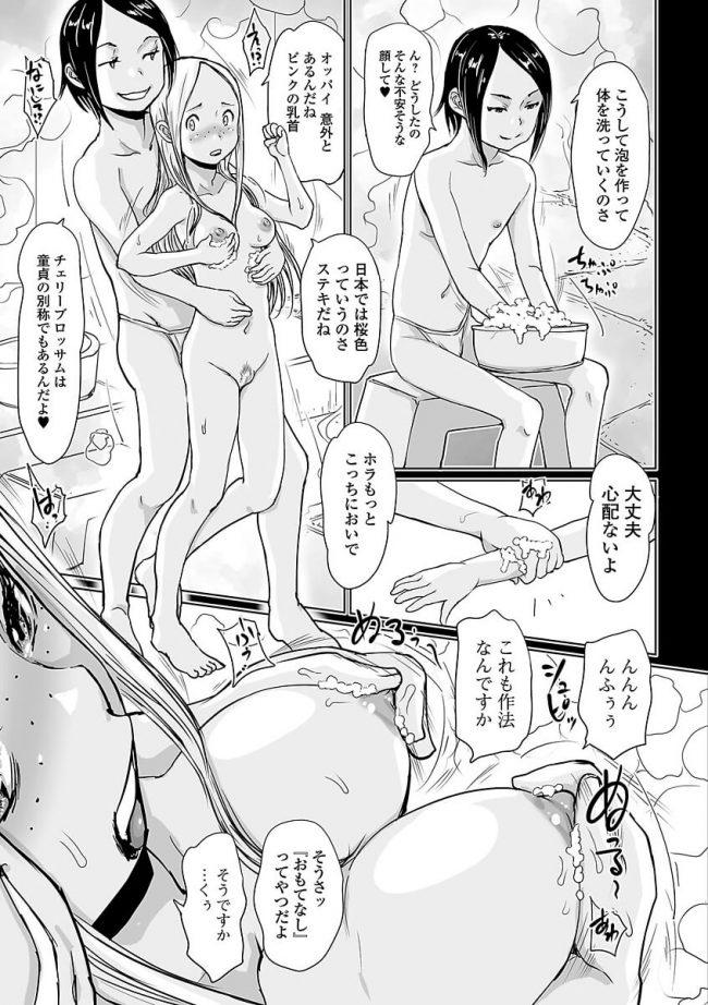 アンナのワレメ(オリジナル) (5)