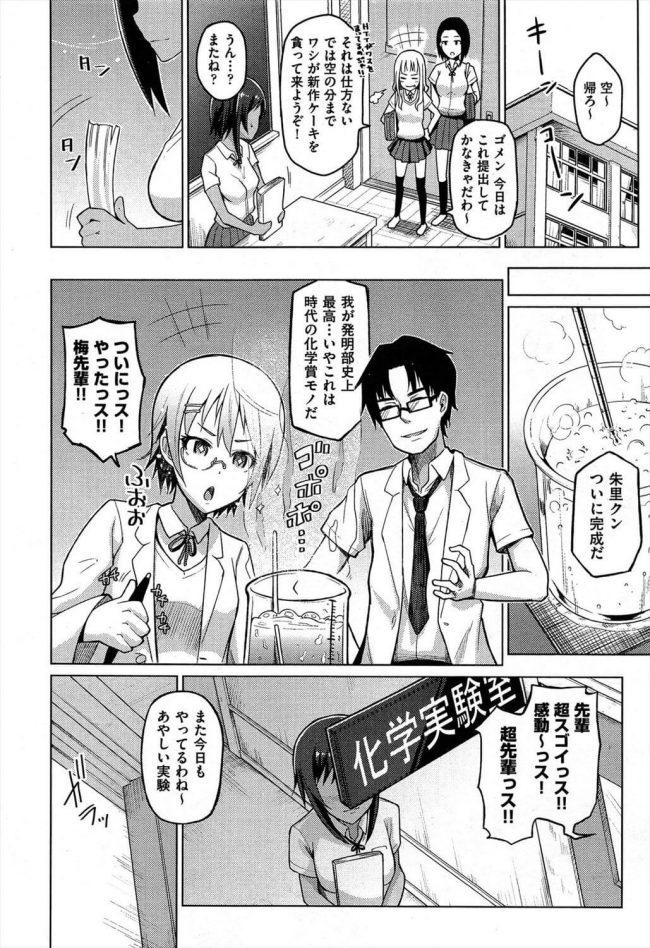 【エロ漫画】いつものように化学部の部長とその眼鏡っ子後輩助手女子の新薬実験に巻き込まれた褐色巨乳JK。【無料 エロ同人】 (2)