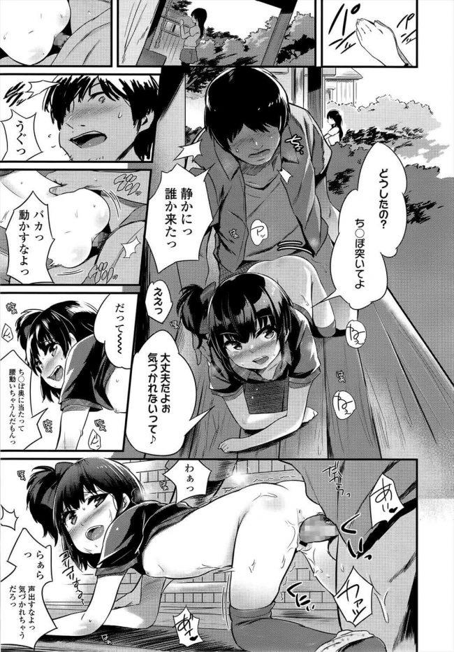 【エロ漫画】性欲旺盛な貧乳JSの妹が野外にも関わらずパイパンロリマンコをさらけ出してセックスしたがるww【のりパチ エロ同人】 (15)