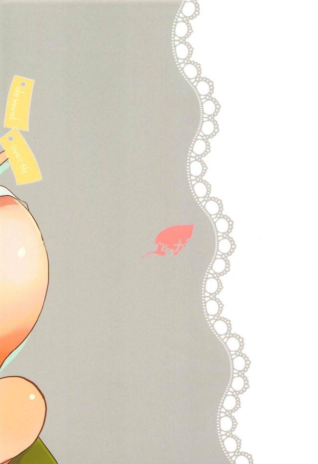 【エロ同人 五等分の花嫁】最近何をやってもうまくいかない良いこともなく金もないしやる気もない。そう思って座り込んでたら…【かれがれ エロ漫画】 (22)