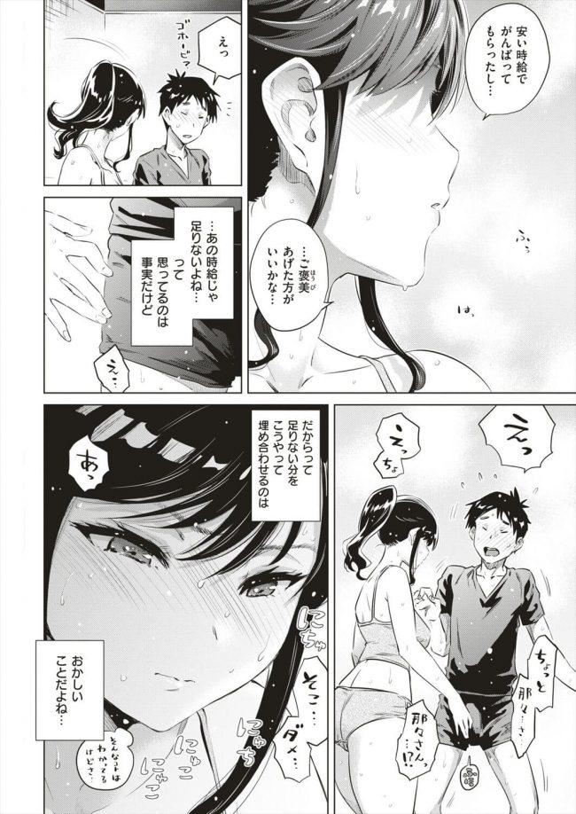 【エロ漫画】温泉のバイトに募集したらエロカワお姉さんと一緒にお風呂掃除する事になってセックスできちゃったw【のきん エロ同人】 (10)