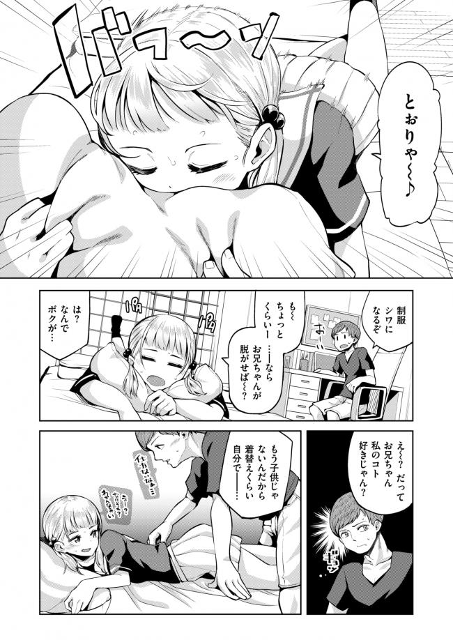 【エロ漫画】灼熱の外から帰ってきた妹は、帰宅したら家で唯一クーラーの効いている兄の部屋へ涼みに。【無料 エロ同人】 (2)