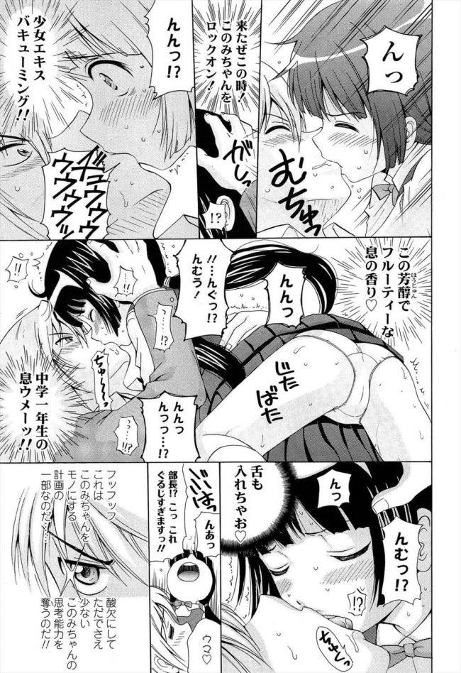 【エロ漫画】後輩の貧乳JCに病気だと騙して勃起したちんぽをパイパンまんこに挿入する先輩www【ねんど。 エロ同人】 (5)