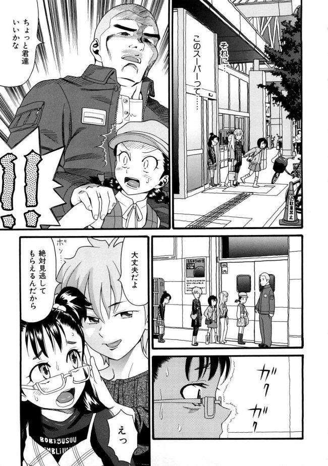 【エロ漫画】貧乳少女が転校して初めての友達と一緒にスーパー行ったら友達が万引きして捕まってしまい…【ハッチ エロ同人】 (7)