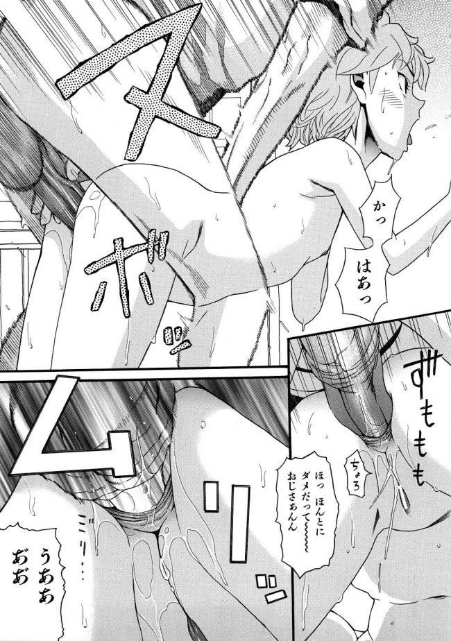 【エロ漫画】貧乳少女が転校して初めての友達と一緒にスーパー行ったら友達が万引きして捕まってしまい…【ハッチ エロ同人】 (29)