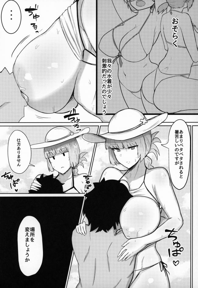 【エロ同人 FGO】マスターが赤ちゃんモードになってしまったので適当に射精させるナイチンゲールww【Initiative エロ漫画】 (4)