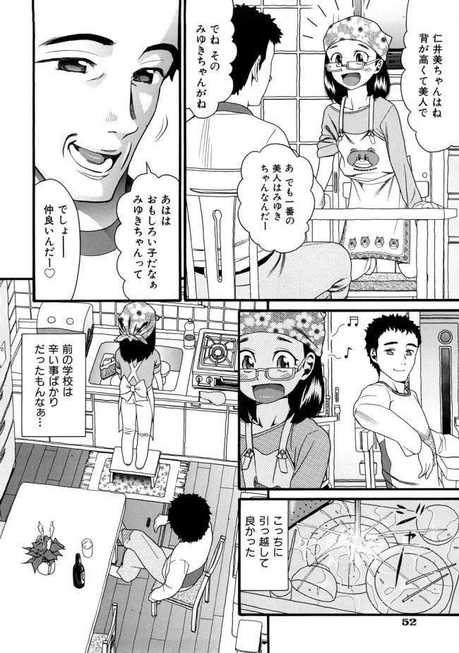 【エロ漫画】貧乳少女が転校して初めての友達と一緒にスーパー行ったら友達が万引きして捕まってしまい…【ハッチ エロ同人】 (2)