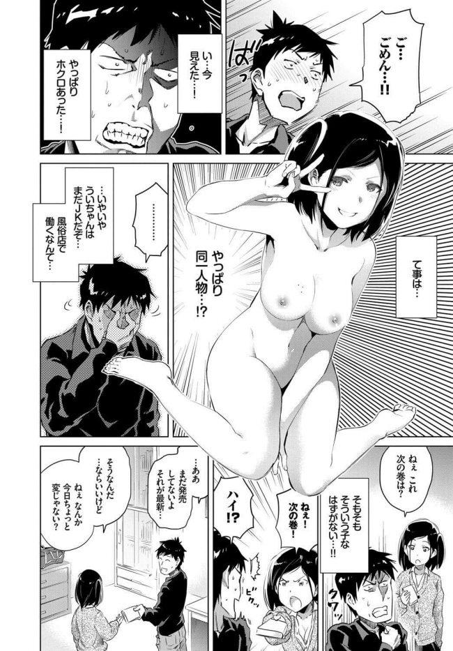【エロ漫画】隣に住んでる巨乳JKが風俗で働いていると勘違いした男がJKに誘惑されてセックスしちゃうww【のきん エロ同人】 (4)