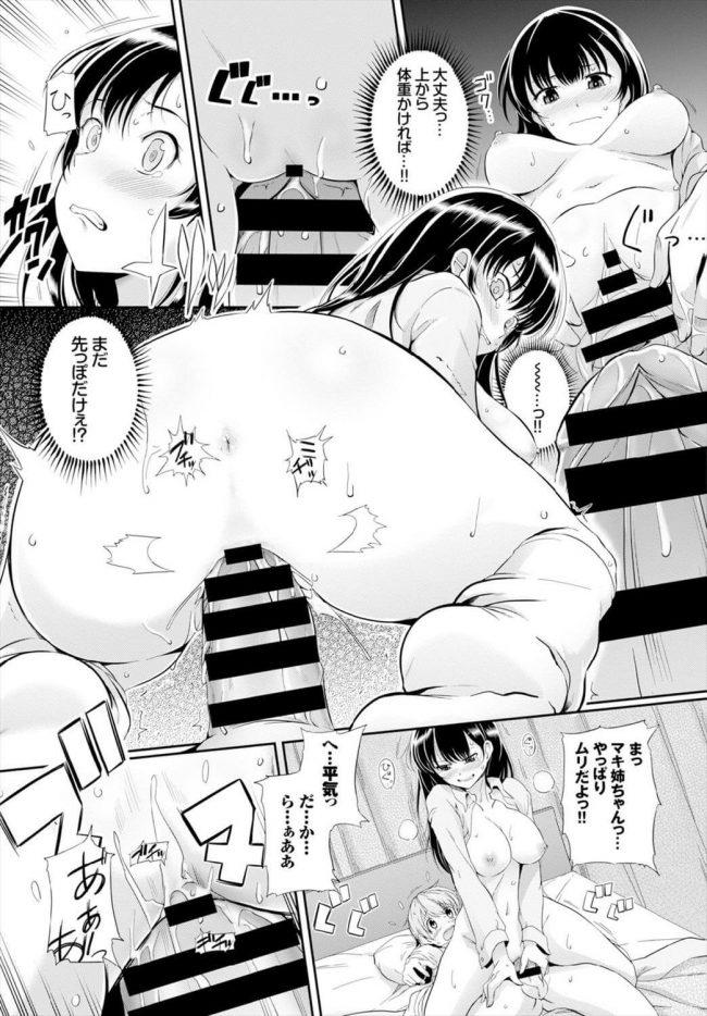 【エロ漫画】生まれた時からお隣さんの年下男の子のことをずっと好きだった女子高生のお姉さん。【無料 エロ同人】 (13)