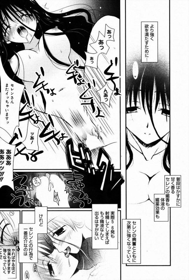 【エロ漫画】ガキの頃、近所の神社にあった悪魔を封印した塚を蹴倒してしまい、その夜裸のお姉さんがやってきたw【無料 エロ同人】 (13)