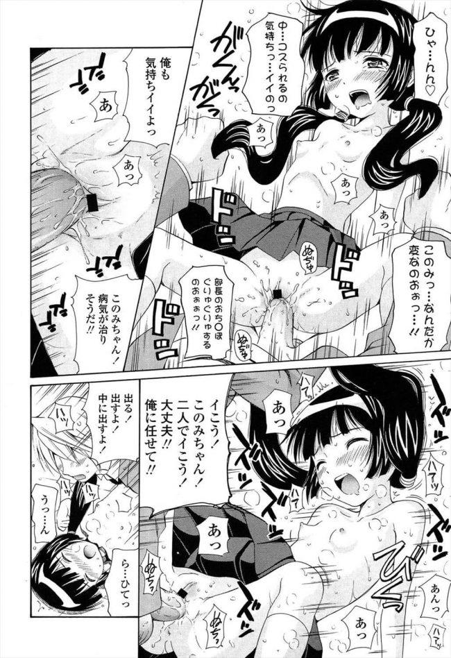 【エロ漫画】後輩の貧乳JCに病気だと騙して勃起したちんぽをパイパンまんこに挿入する先輩www【ねんど。 エロ同人】 (14)