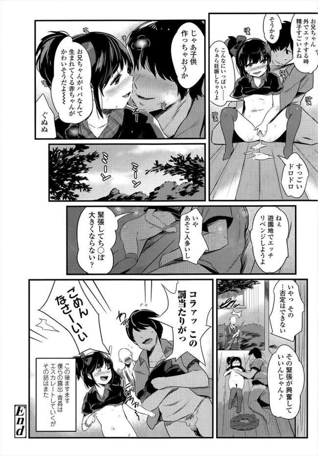 【エロ漫画】性欲旺盛な貧乳JSの妹が野外にも関わらずパイパンロリマンコをさらけ出してセックスしたがるww【のりパチ エロ同人】 (20)