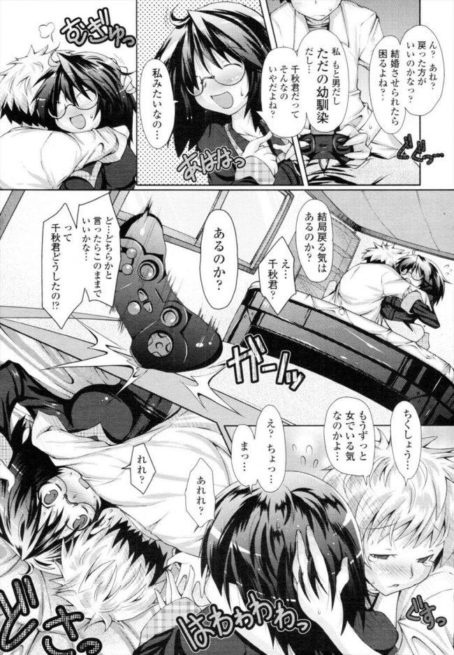 【エロ漫画】地下研究所に呼び出されてふたなりのお姉ちゃんに女体化させられてセックスしちゃうwww【無料 エロ同人】 (30)
