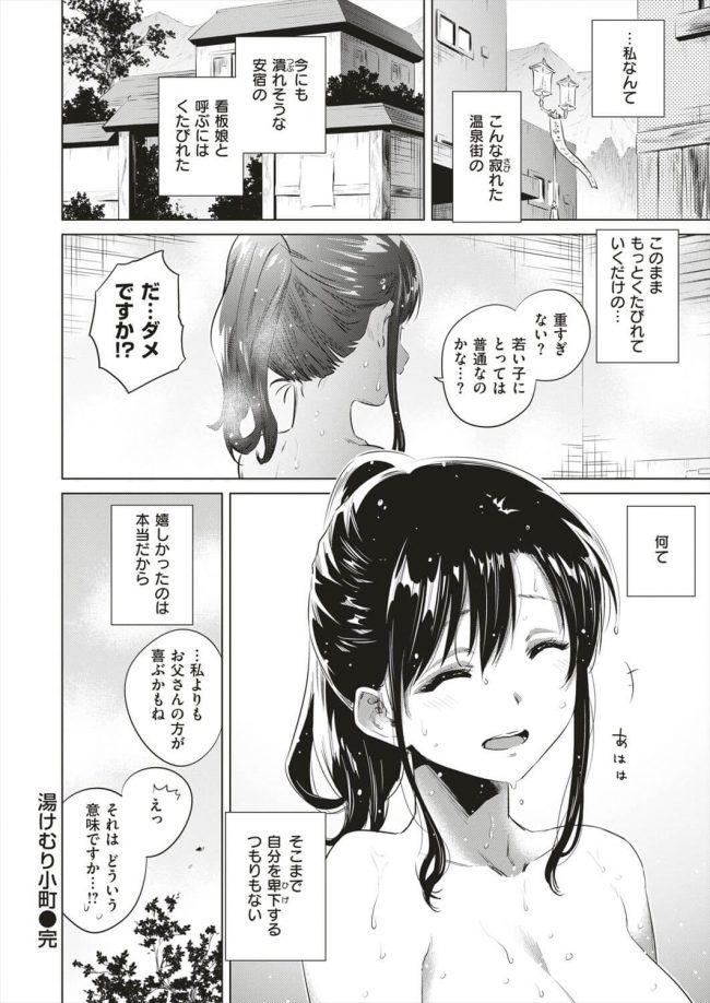 【エロ漫画】温泉のバイトに募集したらエロカワお姉さんと一緒にお風呂掃除する事になってセックスできちゃったw【のきん エロ同人】 (20)